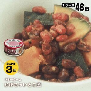 非常食 ベターホーム缶詰 ×48缶セット かぼちゃいとこ煮60g【後払い不可】(おかず 南瓜 備蓄)