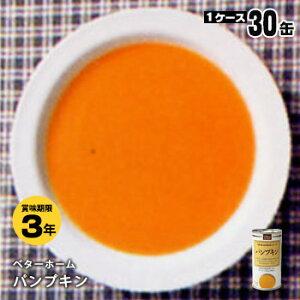 非常食 ベターホーム スープの缶詰 ×30缶セット パンプキン190g【後払い不可】(スープ かんづめ かぼちゃ おかず 惣菜)
