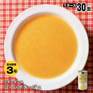 非常食 ベターホーム スープの缶詰 ×30缶セット コーンポタージュ190g【後払い不可】(スープ かんづめ おかず 惣菜)