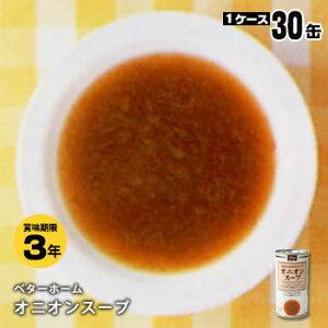 非常食 ベターホーム スープの缶詰 ×30缶セット オニオンスープ190g【後払い不可】(かんづめ 玉ねぎ タマネギ 玉葱 おかず 惣菜)