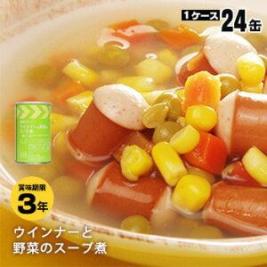 非常食 レスキューフーズ ウインナーと野菜のスープ煮24缶セット(ホリカフーズ スープの缶詰)