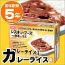 レトルト非常食レスキューフーズ1食ボックス『カレーライス』(非常食/ホリカフーズ/防災)