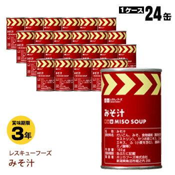 レスキューフーズみそ汁缶24缶入り(汁もの 味噌汁 非常食 ホリカフーズ 防災 缶詰)