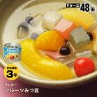 サンヨー堂フルーツみつ豆8号130g48缶セット