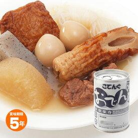 非常食小天狗おでんの缶詰「牛すじ・大根」(5年保存 天狗缶詰 コテング)