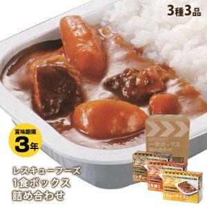 レトルト非常食レスキューフーズ1食ボックス×3食詰め合わせボックス『カレーライス』『牛丼』『シチュー&ライス』(非常食 ホリカフーズ 防災)