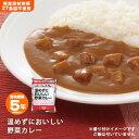 ハウス食品「温めずにおいしい野菜カレー」1食(1袋200g)ロングライフヒートレスカレー(非常食 保存食 長期保存 備…