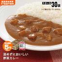 レトルトカレー ハウス食品「温めずにおいしい野菜カレー(200g)」×30袋セットロングライフヒートレスカレー(非常食 保存食 長期保…