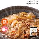 おいしい非常食 LLF食品 牛丼の具140g(ロングライフフーズ/牛肉)