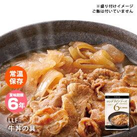 おいしい非常食 LLF食品 牛丼の具140g(ロングライフフーズ 牛肉)【bousai_d19】