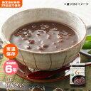 おいしい非常食 LLF食品 ぜんざい150g(ロングライフフーズ/甘味/スイーツ/美味しい)