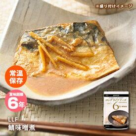 おいしい非常食 LLF食品 鯖味噌煮1切(75g)(防災グッズ 6年保存 ロングライフフーズ サバ さば 魚 みそ煮 美味しい)