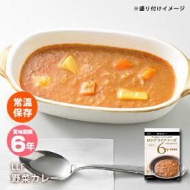 おいしい非常食 LLF食品 野菜カレー200g(防災グッズ 6年保存 ロングライフフーズ おかず 野菜 美味しい)【bousai_d19】