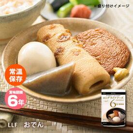 おいしい非常食 LLF食品 おでん 125g(防災グッズ 6年保存 ロングライフフーズ パックおでん 美味しい)
