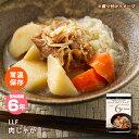 おいしい非常食 LLF食品 肉じゃが130g(ロングライフフーズ/おかず/野菜/美味しい)