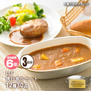 LLF常温長期賞味期限食品セット『便利Bセット』非常食セット 1人用3日分【後払い不可】