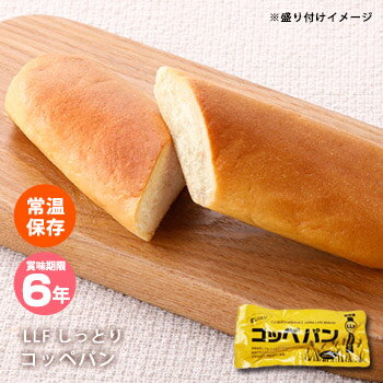 LLF非常食 超しっとりコッペパン100g(防災グッズ ロングライフブレッド 防災パン パックパン パック入りパン 美味しい)