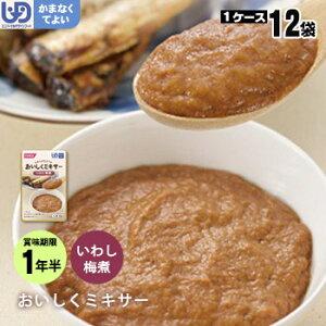 介護食 おいしくミキサー 主菜いわし梅煮×12袋セット(鰯 魚 ホリカフーズ レトルトミキサー食 噛まなくてよい)