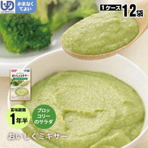 介護食 おいしくミキサー 副菜ブロッコリーのサラダ×12袋セット(野菜 ホリカフーズ レトルトミキサー食 噛まなくてよい)