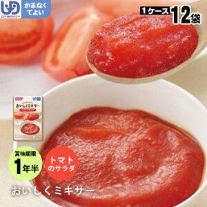 介護食 おいしくミキサー 副菜トマトのサラダ×12袋セット(野菜 ホリカフーズ レトルトミキサー食 噛まなくてよい)