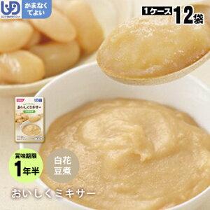 介護食 おいしくミキサー 箸休め白花豆煮×12袋セット(野菜 煮物 ホリカフーズ レトルトミキサー食 噛まなくてよい)