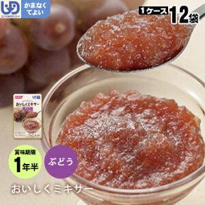 介護食 おいしくミキサー デザートぶどう×12袋セット(葡萄 フルーツ ホリカフーズ レトルトミキサー食 噛まなくてよい)
