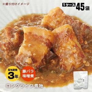 レトルト和惣菜豚バラ味噌煮100g[45袋=15×3箱]【後払い不可】(ロングライフ 和風煮物 非常食 おかず 長期保存)