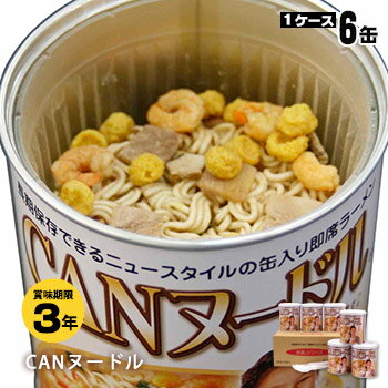 CANヌードル2号缶×6缶セット(非常食 即席ラーメン カン 缶 長期保存食 麺 主食 救食シリーズ)