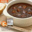 ハウス食品「温めずにおいしい野菜シチュー(ブラウンソース仕立て)」1食(1袋200g)ロングライフヒートレスシチュー…