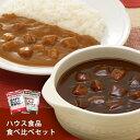カレー・シチュー食べ比べセット ハウス食品「温めずにおいしい野菜カレー」「温めずにおいしい野菜シチュー」(1袋20…