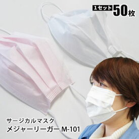 サージカルマスク<メジャーリーガー>M-101ホワイト[50枚入り](風邪予防 PM2.5 黄砂 ウイルス 花粉 ハウスダスト)
