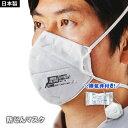 防じんマスク DD01V-S2-2K DS2 名刺サイズ 1枚入 防塵 火山灰 降灰 使い捨て 掃除 清掃 排気弁[M便 1/8]