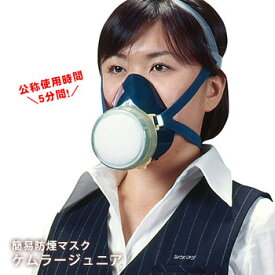 簡易防煙マスク ケムラージュニア(煙フード 防煙 火事 避難 マスク)