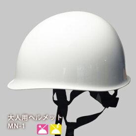 大人用ヘルメットMN-1白