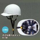 小学生用ヘルメットH-1W白