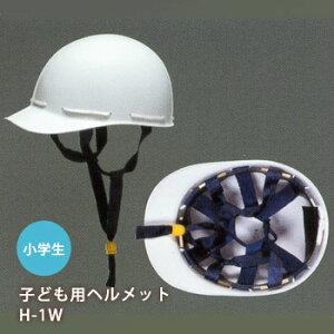 小学生用ヘルメットH-1W白(子ども用 子供用)