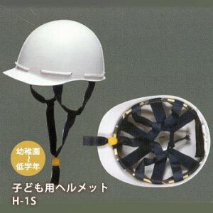 幼児用ヘルメットH-1S白(子ども用 子供用)