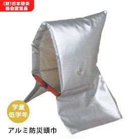 防炎協会認定品 子供用防災頭巾 アルミ頭巾・小EJ