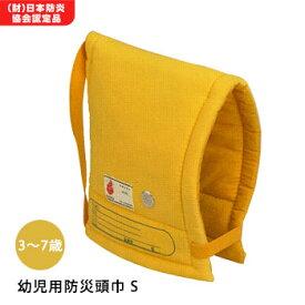 幼児用防災頭巾Sタイプ(幼児向け ずきん)