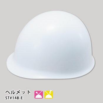 タニザワ製大人用ヘルメットST#148-EZライナー(パット)付き(谷沢製作所 頭部保護)