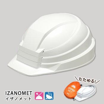 防災用ヘルメット『IZANOMET』ホワイト(イザノメット ABS樹脂 頭部保護 プロテクター たためる コンパクト)