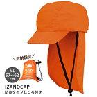 防炎キャップ『IZANOCAP防炎タイプしころ付き』オレンジML(57〜62cm)(イザノキャップ/帽子/頭部保護/プロテクター/防災/大人用)