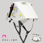 タタメットBCP(防災用折りたたみ式ヘルメット)
