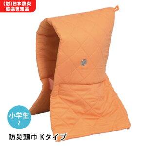 防災頭巾『Kタイプ』オレンジ(Kタイプ 子供用 こども 学童 防災ずきん ズキン)