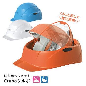 防災用ヘルメット『Cruboクルボ』ST#E041(防災用折りたたみ式ヘルメット)