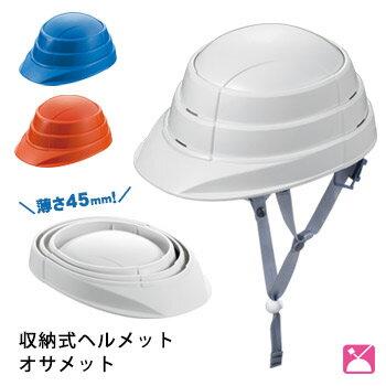【送料無料】収縮式ヘルメット オサメット『osamet』(ヘルメット 折りたたみ 白 青 オレンジ 防災用 防災グッズ)