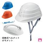 収縮式ヘルメットオサメット『osamet』(ヘルメット/折りたたみ/白/青/オレンジ/防災用/防災グッズ)