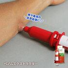 ケアプラスベノムエクストラクター(ポイズンリムーバー/吸引/虫刺され/毒)