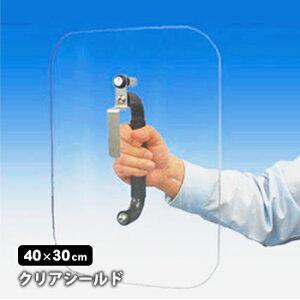 クリアシールド ライト付き 防石・防刃用 CSD-K40L 防犯グッズ 防犯対策 小型 防犯盾【後払い不可】