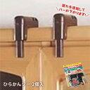 ひらかんゾーN-1063家具転倒防止用金具(ヒラカンゾー 食器棚 観音扉 飛び出し防止 地震)